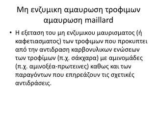 Μη  ενζυμικη αμαυρωση τροφιμων αμαυρωση maillard