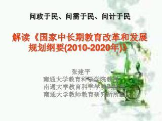 问政于民、问需于民、问计于民 解读 《 国家中长期教育改革和发展规划纲要 (2010-2020 年 )》