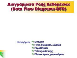 Διαγράμματα Ροής Δεδομένων (Data Flow Diagrams-DFD)