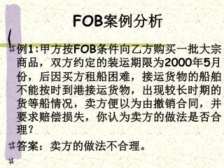 FOB 案例分析