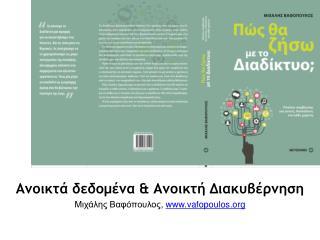 Ανοικτά  δεδομένα  &  Ανοικτή Διακυβέρνηση Μιχάλης  Βαφόπουλος ,  vafopoulos