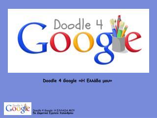 Doodle 4 Google  «Η Ελλάδα μου»
