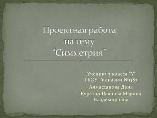 """Проектная работа на тему """" Симметрия """""""