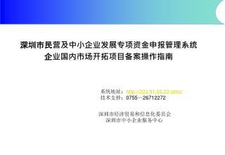 深圳市民营及中小企业发展专项资金申报管理系统 企业国内市场开拓项目备案操作指南