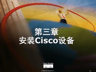 第三章 安装 Cisco 设备