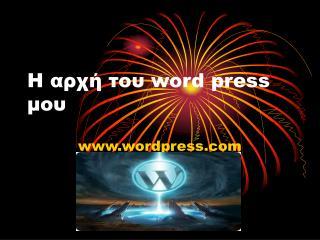 Η αρχή του  word press  μου