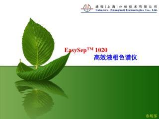 EasySep TM  1020  高效液相色谱仪