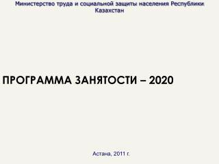 Министерство труда и социальной защиты населения Республики Казахстан