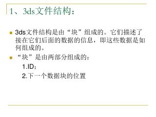 1 、 3ds 文件结构: