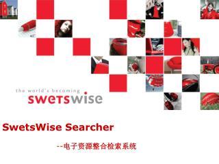 SwetsWise Searcher                      -- 电子资源整合检索系统
