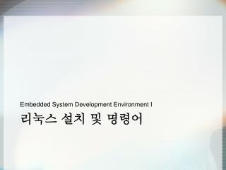 리눅스 설치 및  명령어