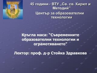 """45  години - ВТУ """"Св. св. Кирил и Методий""""  Център за образователни технологии"""
