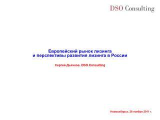 Сергей Дьячков,  DSO Consulting