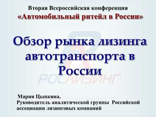 Обзор рынка лизинга автотранспорта в России