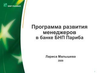 Программа развития менеджеров  в банке БНП Париба