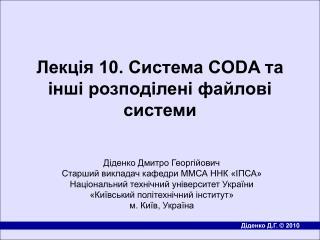 Лекція 10. Система CODA та iншi розподiленi файловi системи