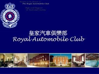 皇家汽車俱樂部 Royal Automobile Club