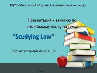 ГБОУ «Московский областной гуманитарный колледж» Презентация к занятию по
