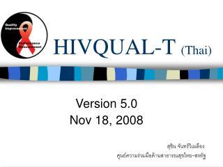 HIVQUAL-T  (Thai)