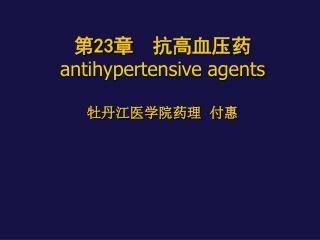 第 23 章  抗高血压药 antihypertensive agents 牡丹江医学院药理  付惠