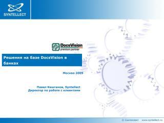 Решения на базе DocsVision в банках