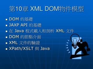 第 10 章  XML DOM 物件模型