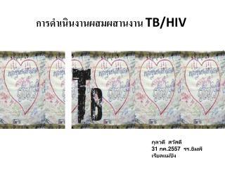 การดำเนินงานผสมผสานงาน  TB/HIV