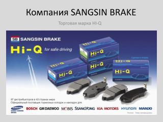 Компания  SANGSIN  BRAKE