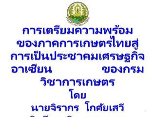 การเตรียมความพร้อม                            ของภาคการเกษตรไทยสู่