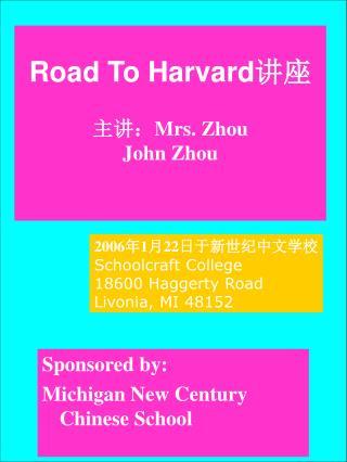 Road To Harvard 讲座 主讲: Mrs. Zhou John Zhou