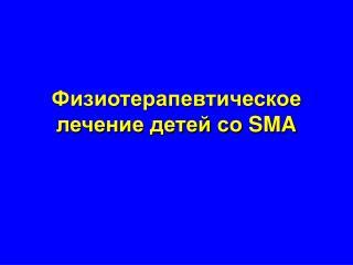 Физиотерапевтическое лечение детей со  SMA