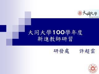 大同大學 100 學年度 新進教師研習