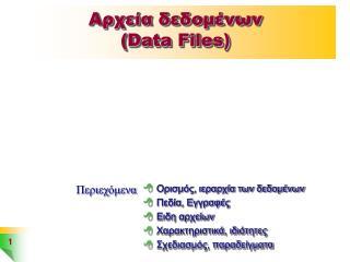Αρχεία δεδομένων (Data Files)