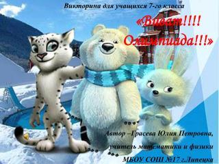 «Виват!!!! Олимпиада!!!»