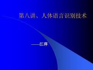 第八讲、人体语言识别技术