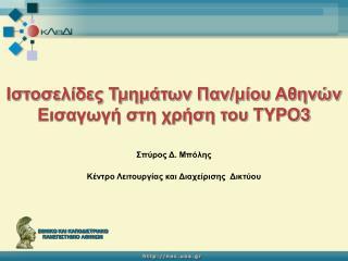 Ιστοσελίδες Τμημάτων Παν/μίου Αθηνών Εισαγωγή στη χρήση του  TYPO3