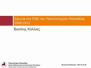 Ερευνα στο ΠΤΔΕ του Πανεπιστημίου Θεσσαλίας 2009-2012