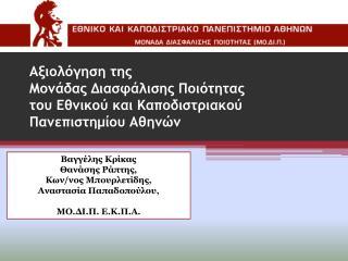 Βαγγέλης  Κρίκας Θανάσης Ράπτης,  Κων/νος  Μπουρλετίδης ,  Αναστασία Παπαδοπούλου,