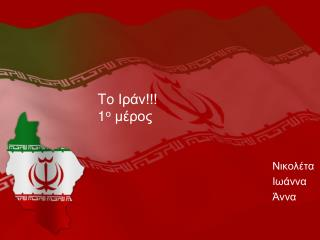 To  Ιράν!!! 1 ο  μέρος