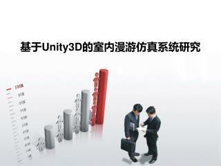 基于Unity3D的室内漫游仿真系统研究