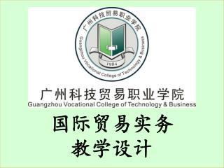 国际贸易实务 教学设计