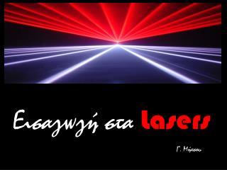 Εισαγωγή στα  Lasers
