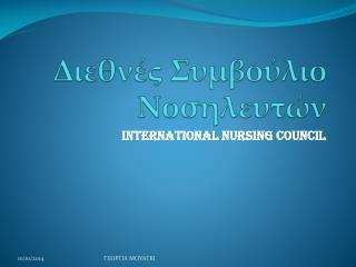 Διεθνές Συμβούλιο Νοσηλευτών