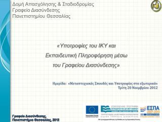 Δομή Απασχόλησης & Σταδιοδρομίας Γραφείο Διασύνδεσης  Πανεπιστημίου Θεσσαλίας