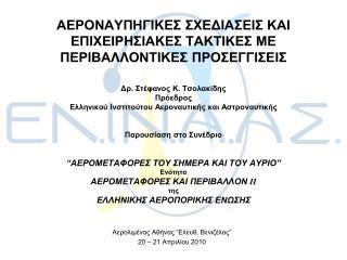 """Αερολιμένας Αθήνας  """" Ελευθ. Βενιζέλος """" 20 – 21 Απριλίου 2010"""