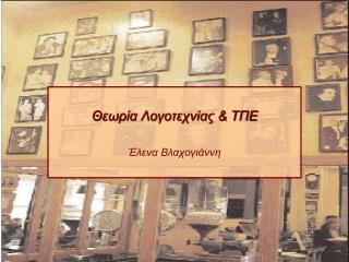 Θεωρία Λογοτεχνίας & ΤΠΕ Έλενα Βλαχογιάννη