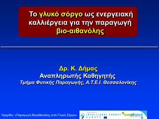 Το  γλυκό σόργο  ως  ενεργειακή καλλιέργεια για την παραγωγή βιο-αιθανόλης