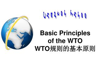 Basic Principles of the WTO WTO 规则的基本原则
