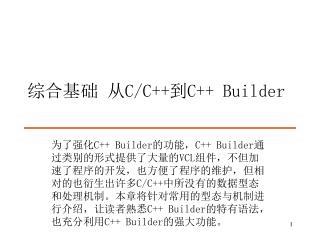 综合基础  从 C/C++ 到 C++ Builder