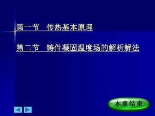 第一节   传热基本原理 第二节   铸件凝固温度场的解析解法